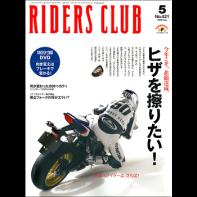 RIDERS CLUB 2009年5月号 No.421