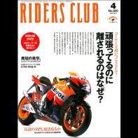 RIDERS CLUB 2009年4月号 No.420
