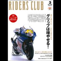 RIDERS CLUB 2009年3月号 No.419