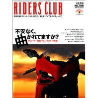 RIDERS CLUB 2008年12月号 No.416