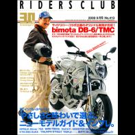 RIDERS CLUB 2008年9月号 No.413