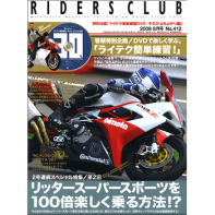 RIDERS CLUB 2008年8月号 No.412