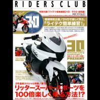 RIDERS CLUB 2008年7月号 No.411