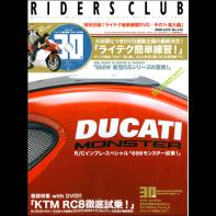 RIDERS CLUB 2008年6月号 No.410