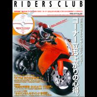 RIDERS CLUB 2008年5月号 No.409