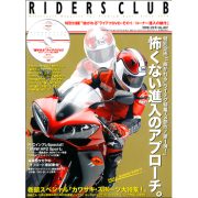 RIDERS CLUB 2008年3月号 No.407