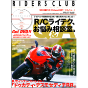 RIDERS CLUB 2008年2月号 No.406