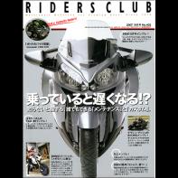 RIDERS CLUB 2007年10月号 No.402