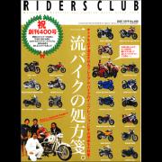 RIDERS CLUB 2007年8月号 No.400