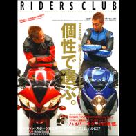 RIDERS CLUB 2007年7月号 No.399
