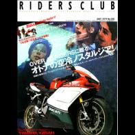 RIDERS CLUB 2007年4月号 No.396