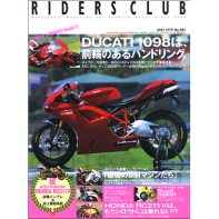 RIDERS CLUB 2007年2月号 No.394