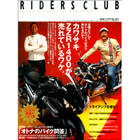 RIDERS CLUB 2006年11月号 No.391