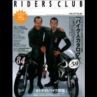 RIDERS CLUB 2006年10月号 No.390