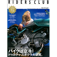 RIDERS CLUB 2006年7月号 No.387