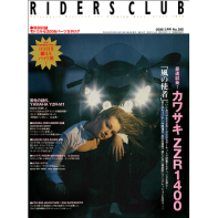 RIDERS CLUB 2006年5月号 No.385