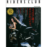 RIDERS CLUB 2006年4月号 No.384