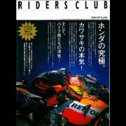 RIDERS CLUB 2006年3月号 No.383