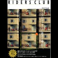 RIDERS CLUB 2006年2月号 No.382