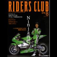 RIDERS CLUB 2005年8月号 No.376