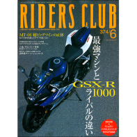 RIDERS CLUB 2005年6月号 No.374