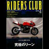 RIDERS CLUB 2005年4月号 No.372