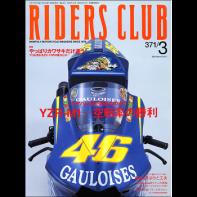 RIDERS CLUB 2005年3月号 No.371