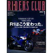 RIDERS CLUB 2005年1月号 No.369
