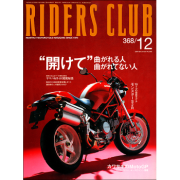 RIDERS CLUB 2004年12月号 No.368