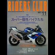 RIDERS CLUB 2004年11月号 No.367