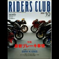 RIDERS CLUB 2004年10月号 No.366