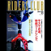 RIDERS CLUB 2004年8月号 No.364
