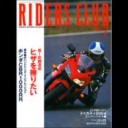 RIDERS CLUB 2004年7月号 No.363