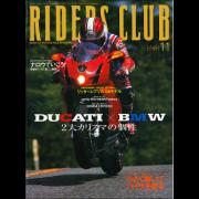 RIDERS CLUB 2003年11月号 No.355