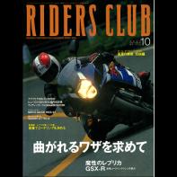 RIDERS CLUB 2003年10月号 No.354