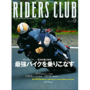 RIDERS CLUB 2003年9月号 No.353