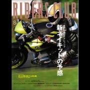 RIDERS CLUB 2003年8月号 No.352