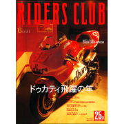 RIDERS CLUB 2003年6月号 No.350