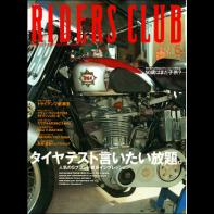 RIDERS CLUB 2003年5月号 No.349