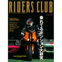 RIDERS CLUB 2003年4月号 No.348