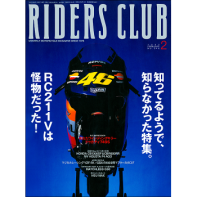 RIDERS CLUB 2003年2月号 No.346