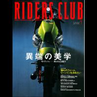 RIDERS CLUB 2003年1月号 No.345