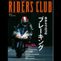 RIDERS CLUB 2002年11月号 No.343