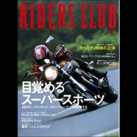 RIDERS CLUB 2002年10月号 No.342