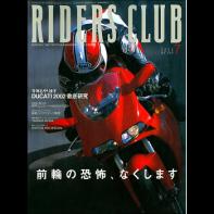 RIDERS CLUB 2002年7月号 No.339