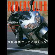 RIDERS CLUB 2002年6月号 No.338