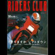 RIDERS CLUB 2002年4月号 No.336