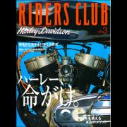 RIDERS CLUB 2001年3月号 No.323