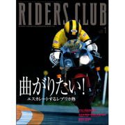 RIDERS CLUB 2001年1月号 No.321