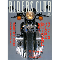 RIDERS CLUB 2000年10月号 No.318